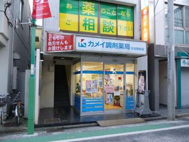 カメイ調剤薬局日吉駅前店の画像1