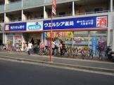ウエルシア薬局「太田萩中店」