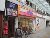 オリジン弁当蒲田東口店