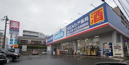 ウエルシア横浜綱島東店の画像1