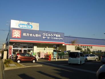 ウエルシア横浜大豆戸店 の画像1