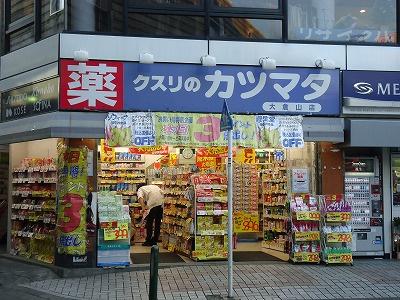 クスリのカツマタ大倉山店の画像