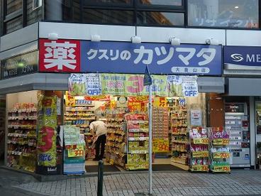 クスリのカツマタ大倉山店の画像1