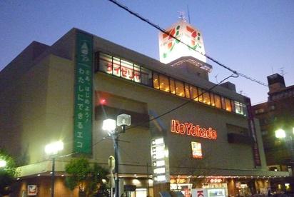 イトーヨーカドー「綱島店」の画像2