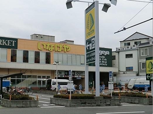 いなげや「横浜綱島店」の画像