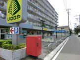 いなげや「横浜東蒔田店」