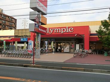 オリンピック「大倉山店」の画像1