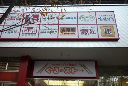 キュービックプラザ新横浜の画像2
