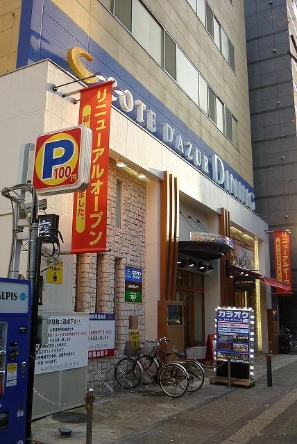 カラオケ コート・ダジュール ダイニング新横浜店の画像