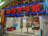 カラオケ館川崎店