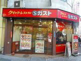 クイックレストラン Sガスト川崎新川通り
