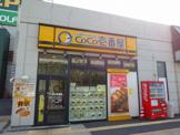 カレーハウスCoCo壱番屋「川崎区小田栄店」