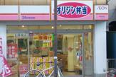 オリジン弁当 黄金町店