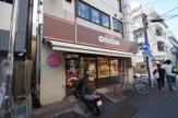 キッチンオリジン新丸子店