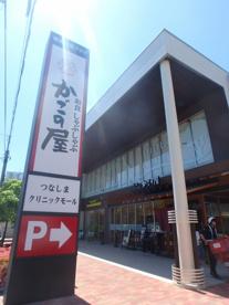 かごの屋 綱島店の画像1