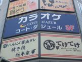 カラオケ コート・ダジュール 大森店