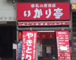 いかり亭 大森店
