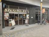 カフェ ベーカリー マコーレ 蒲田店