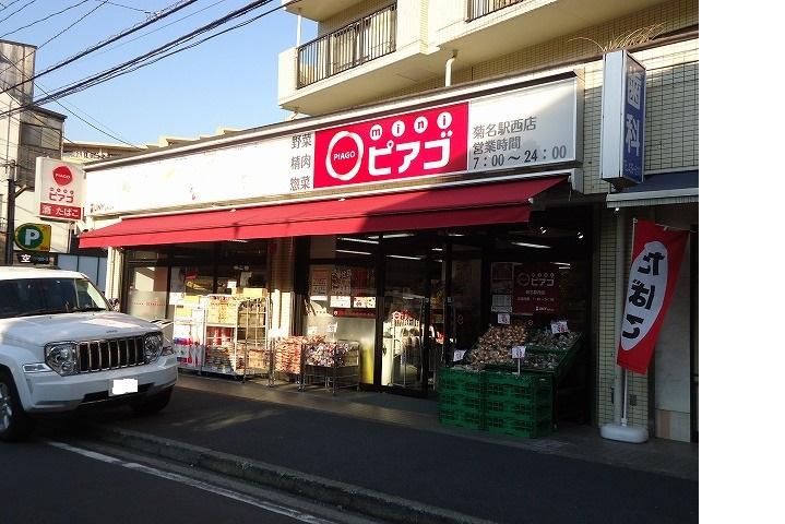 miniピアゴ「菊名駅西店」の画像