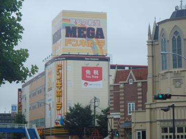 MAGAドン・キホーテ新横浜店の画像1