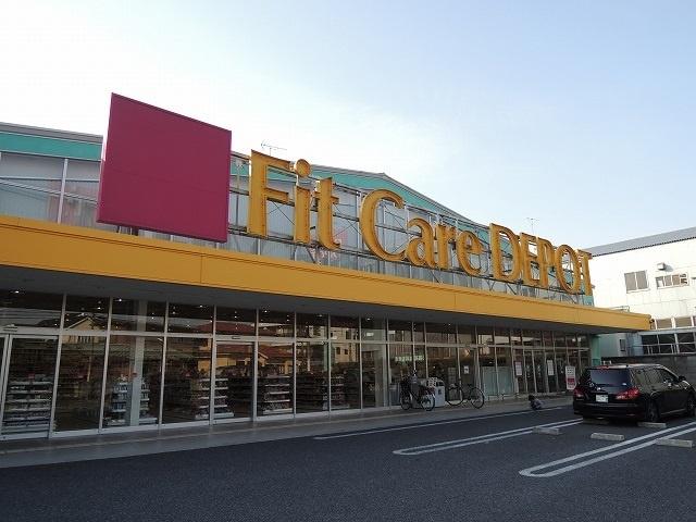 Fit Care DEPOT綱島東店(フィットケア デポ綱島東店)の画像