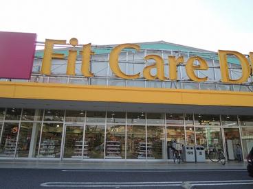 Fit Care DEPOT綱島東店(フィットケア デポ綱島東店)の画像2