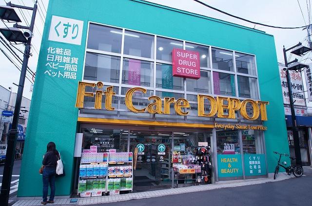 Fit Care DEPOT妙蓮寺店(フィットケア デポ片妙蓮寺店)の画像