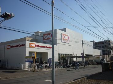 okストア「日吉店」の画像1
