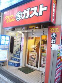 Sガスト「日吉店」の画像1