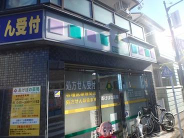 あけぼの薬局「大倉山店」の画像1