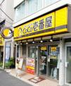 CoCo壱番屋 京急平和島駅前店