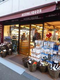 AEONLIQUOR日吉店の画像1