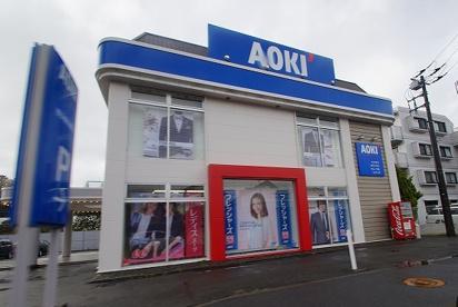 AOKI横浜綱島東店の画像1