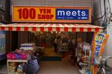 100円ショップ meets鵜の木店