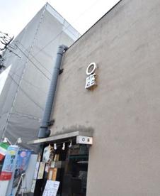 〇座 菊名店の画像1