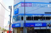 AOKI 大井町駅前店