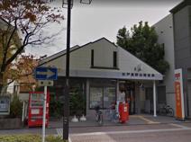 杉戸高野台郵便局