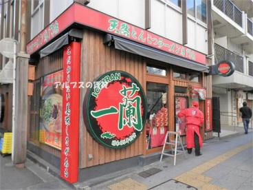 一蘭 横浜桜木町店の画像1