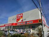 ツルハドラッグ大和渋谷店