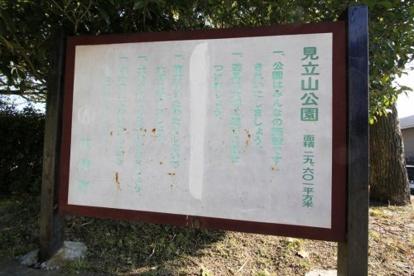 見立山近隣公園の画像2