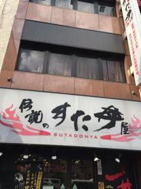 伝説のすた丼屋 亀戸店の画像1