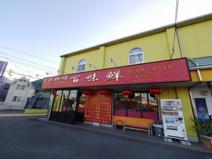 台湾料理・百味鮮