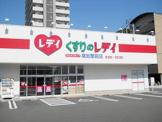 くすりのレディ高知駅前店