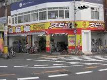 サイクルコンビニてるてる千鳥橋店