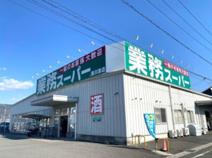 業務スーパー南川添店