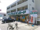 クスリのサンロード 梨大前店