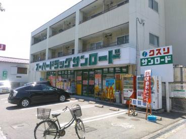 クスリのサンロード 梨大前店の画像1