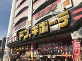 ドン・キホーテ桜ノ宮店