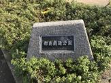 都島南通公園