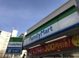 ファミリーマート東野田四丁目店
